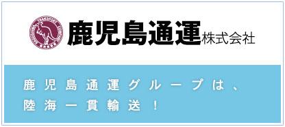鹿児島通運株式会社