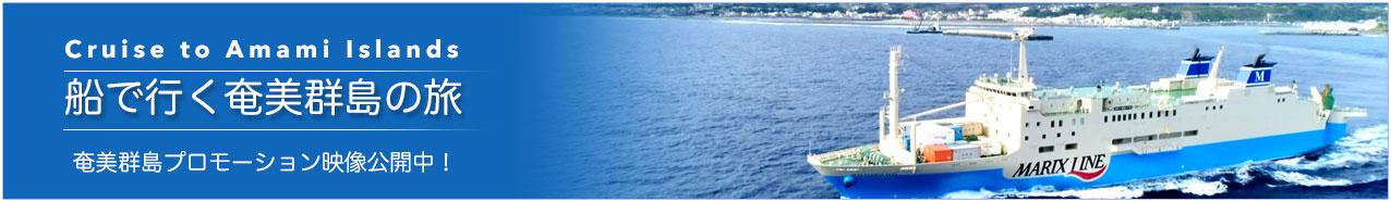 船で行く奄美群島の旅