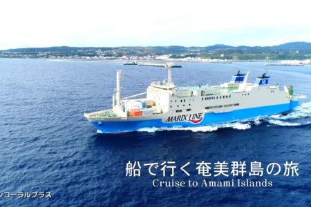 船で行く奄美群島の旅ダイジェスト